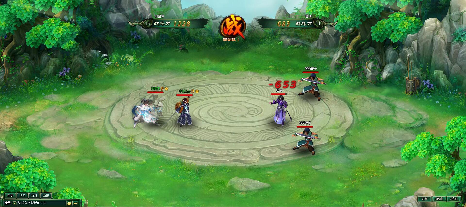热血武林OL游戏截图5