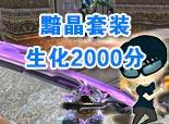【木子解说】黯晶套装生化实战2000分