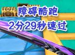 【木子解说】寻宝迷宫2分29 命极限酷跑