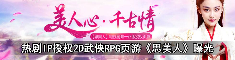 热剧IP授权2D武侠RPG页游《思美人》曝光