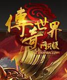 传奇世界网页版07073专区正式上线