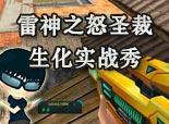 【木子解说】雷神之怒圣裁生化实战 疯狂电击