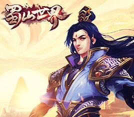 蜀山世界H5游戏截图