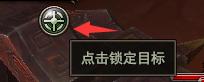 龙神契约打架PK怎么锁定人物