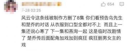楚乔传赵丽颖喊冤 给配角加戏删主演戏份