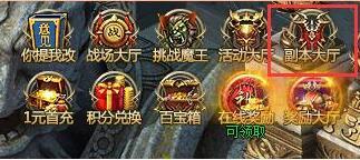 怒魂悟空传材料副本玩法详解