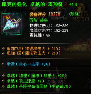 大天使之剑卓越毒项链强13和15属性对比