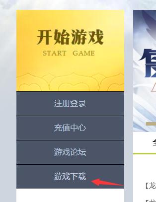 龙神契约游戏微端下载地址