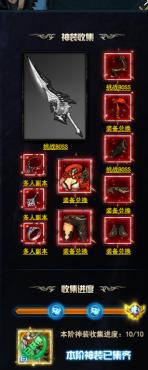 剑灵洪门崛起5阶红装获取方式汇总