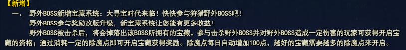 剑灵洪门崛起世界BOSS宝藏在哪 宝藏详解