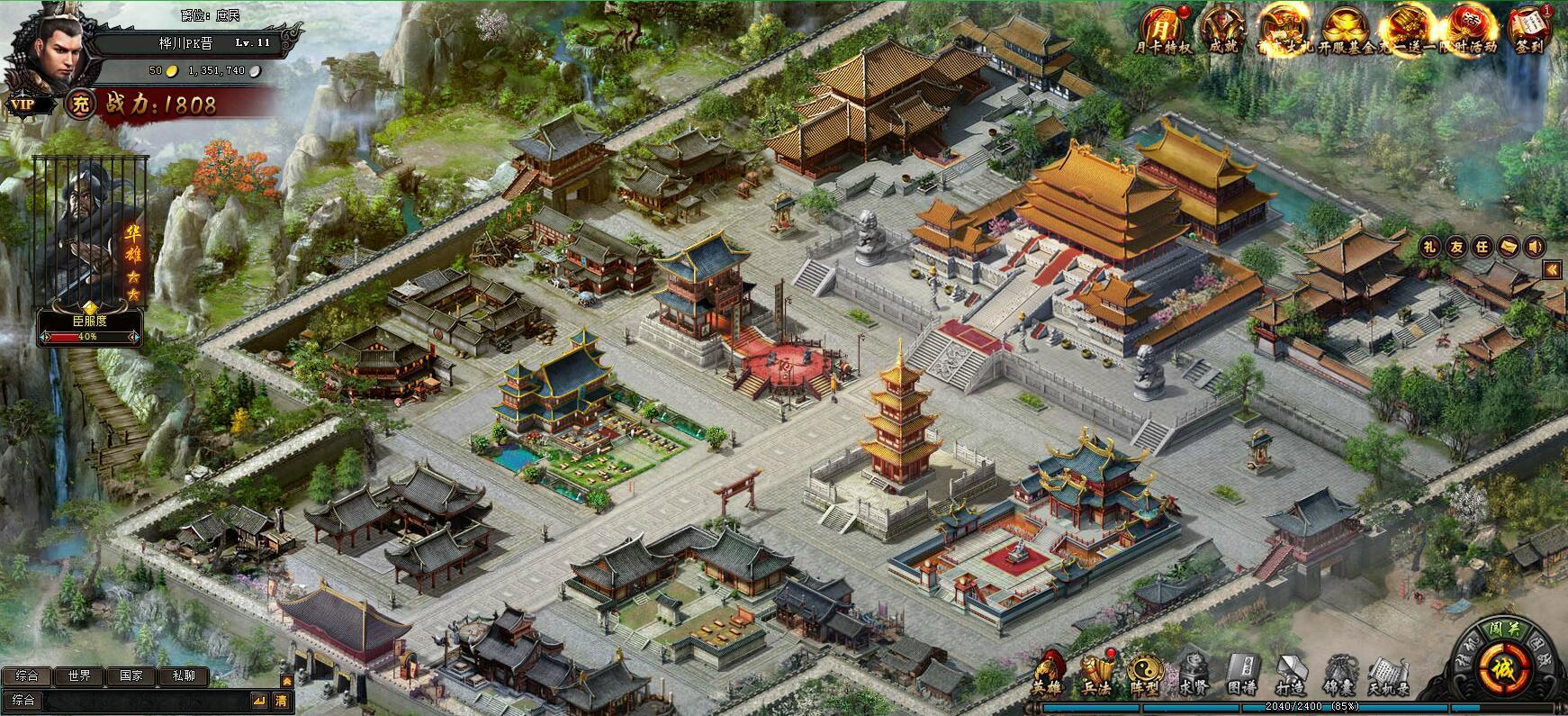 操之三国游戏截图2