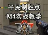 【玉米解说】平民制胜点 M4A1实战教学