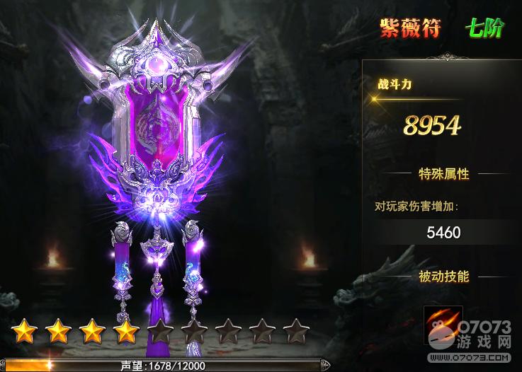 龙神契约七阶虎符紫薇符欣赏