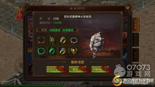 传奇霸业手游50级白色恶猪BOSS击杀攻略