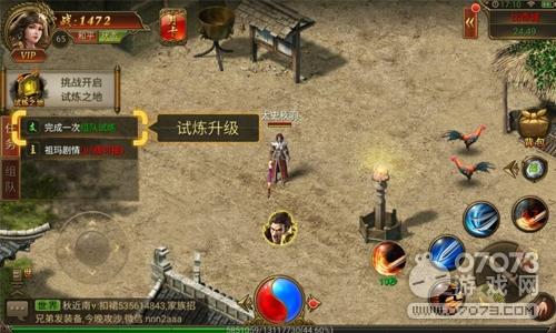 传奇霸业手游PK怎么玩 战士PK技巧详解