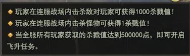 龙神契约杀戮值怎么获得