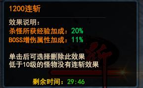 剑灵洪门崛起1200连斩怎么刷 1200连斩方法
