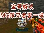 【宝哥解说】MG毁灭者实战&评测