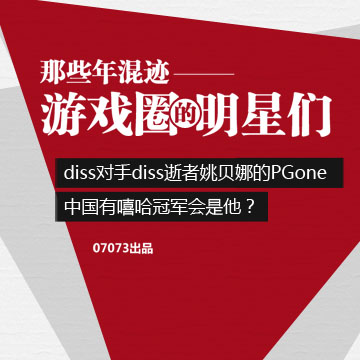 diss对手diss逝者姚贝娜的PGone 中国有嘻哈冠军会是他?