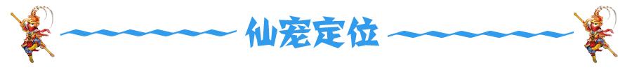梦幻飞仙仙宠专题 炫酷变身全面攻略