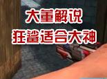 【大董解说】悍战左轮狂鲨试玩