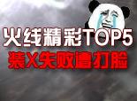 火线精英精彩时刻TOP5 装X失败惨遭打脸