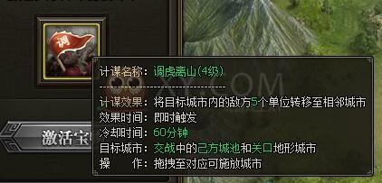 三国群雄传魏公子兵法攻略