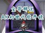 【宝哥解说】首发AK初世代评测+实战