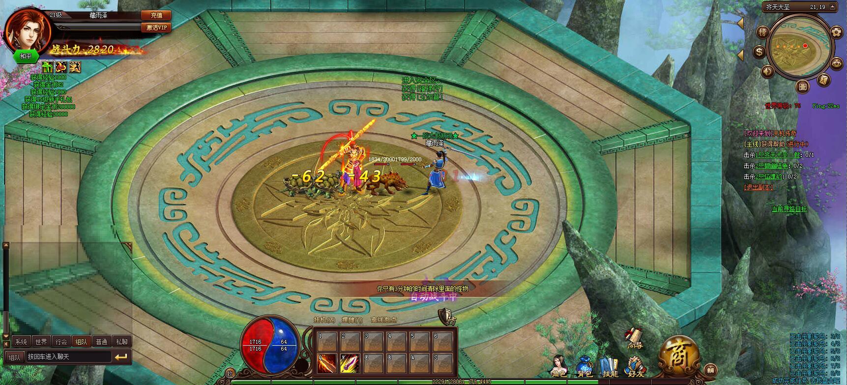 王者争霸游戏截图4