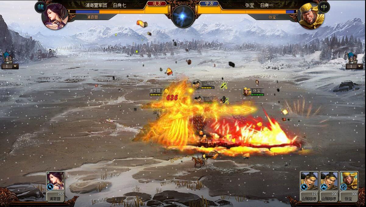 三国烈焰游戏截图2