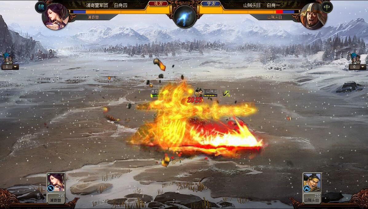 三国烈焰游戏截图5