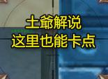 【土��直播】核武工厂爆破卡点教学