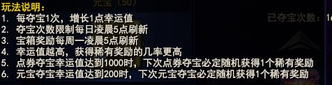 剑灵洪门崛起全民夺宝怎么玩 玩法详解