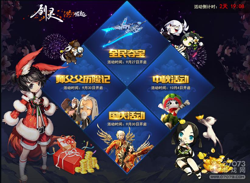 剑灵洪门崛起国庆中秋双节活动一览