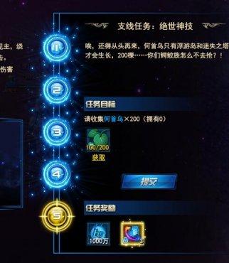 剑灵洪门崛起绝技开启条件 五大任务详解