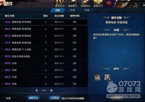 剑灵洪门崛起要塞角逐赚军工攻略