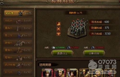 大皇帝玩家关于兵种科技的优化建议