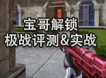 【宝哥解说】AN94极战 自带武器箱一堆堆