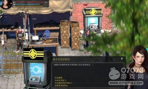 不朽之城弹药补给控制台解析
