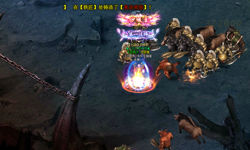 血魔之焚游戏截图4