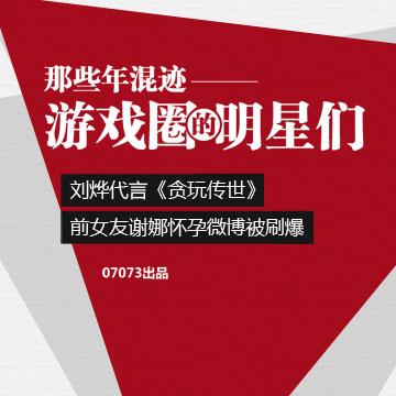 刘烨代言《贪玩传世》 前女友谢娜怀孕微博被刷爆