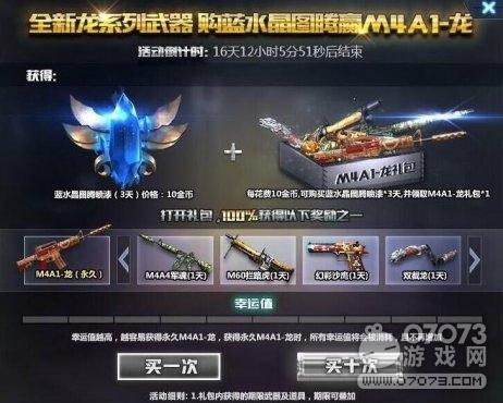 生死狙击全新龙系类武器 M4A1-龙等你赢取