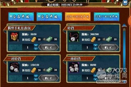 火影忍者ol木叶购物节活动玩法攻略