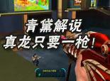 【青黛解说】真龙皎月生化只用一枪