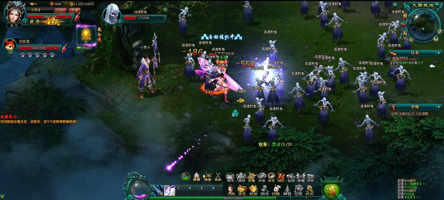 神剑仙旅游戏截图4