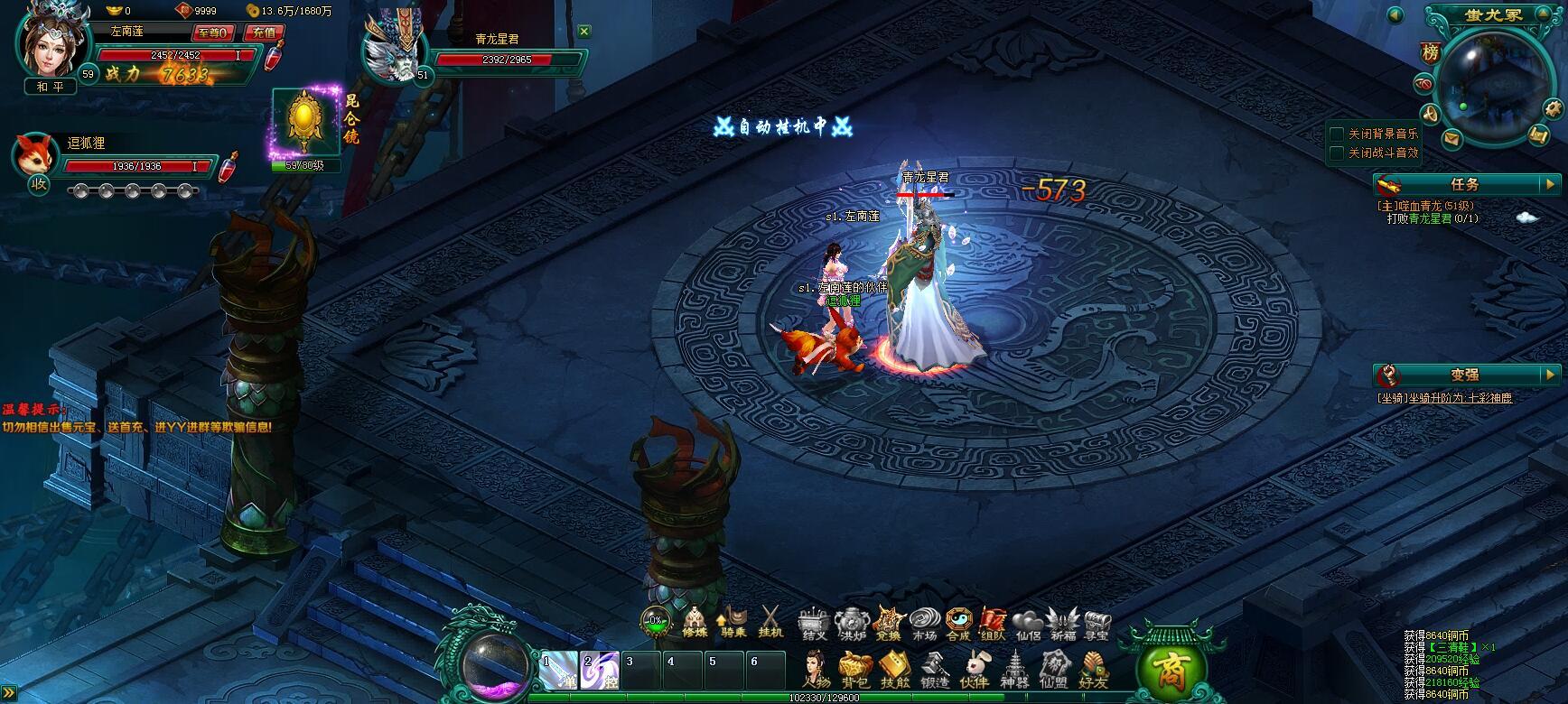 神剑仙旅游戏截图1