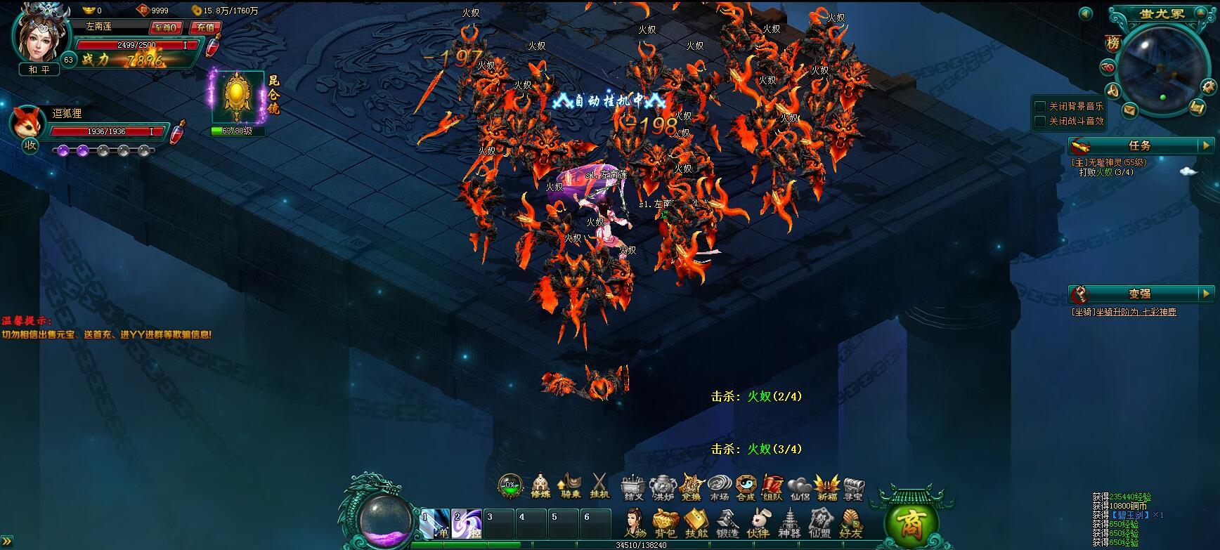 神剑仙旅游戏截图3