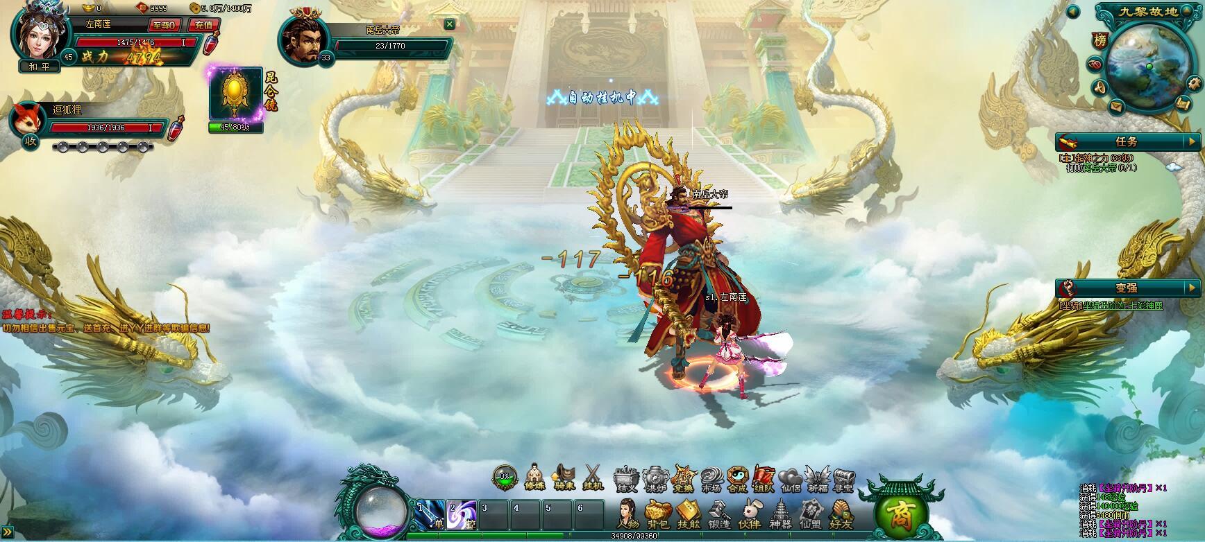 神剑仙旅游戏截图2