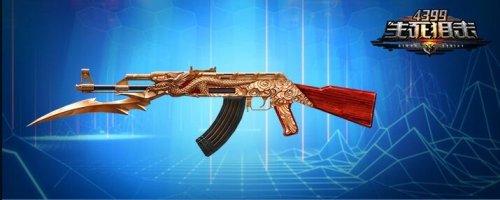 生死狙击AK47-龙(卓越级)
