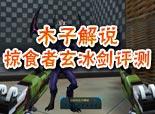 【木子解说】掠食者+玄冰剑评测